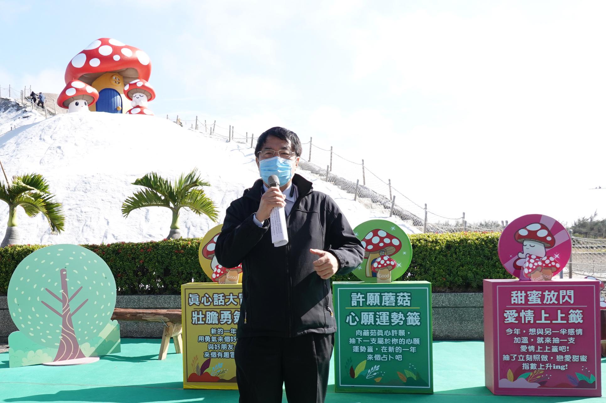 台南市長黃偉哲致詞時稱讚七股鹽山是「台灣的護鹽神山」,其裝置藝術活動更是最受國人期待的年度盛事!台鹽帶領團隊深耕台南、也致力於推動觀光,讓台南成為國人旅遊首選。