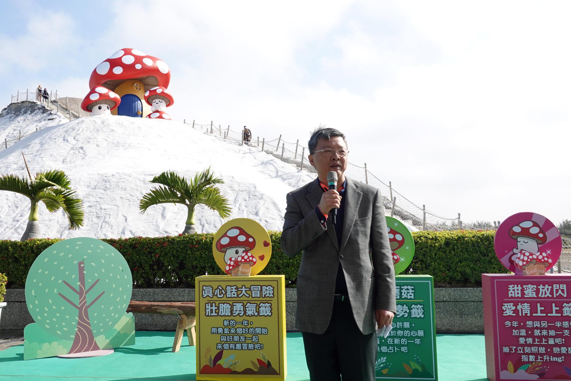 台鹽董事長陳啟昱表示,七股鹽山保留珍貴的曬鹽歷史,是台灣最具代表性的鹽業文化據點!今年特別打造「Good!菇菇!」裝置藝術,期望2021萬事「Good! Good! Good!」