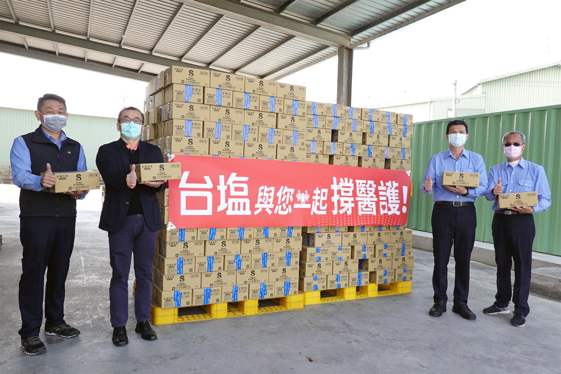 ↑國內疫情升溫,臺鹽公司全力生產「SUPER防護乾洗手」並捐贈予全台醫護,守護大家的健康。