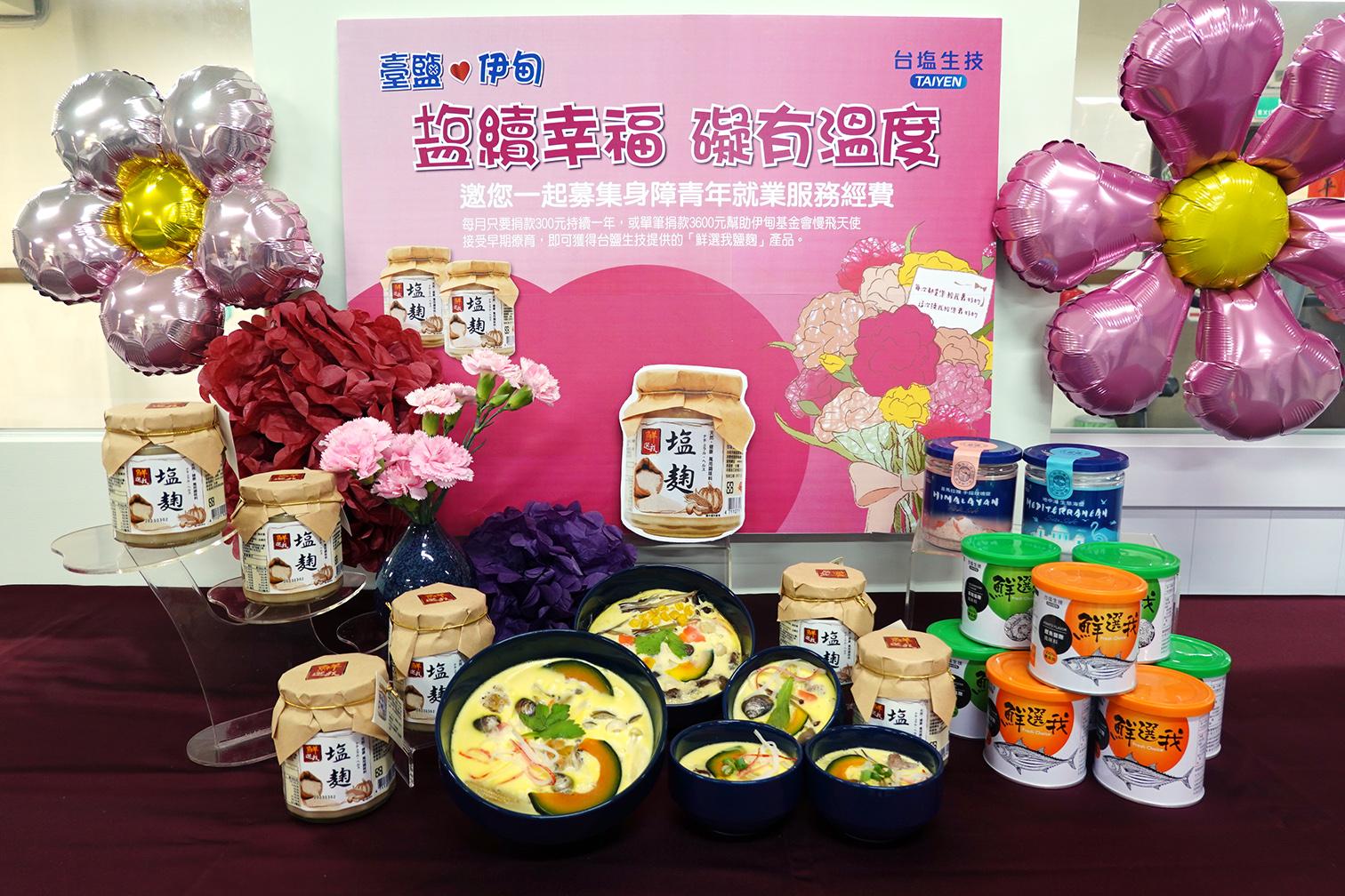 臺鹽公司贊助美味健康的「鮮選我塩麴」當作伊甸年度捐款贈品,期望民眾一同加入守護身障朋友行列,讓愛延續!
